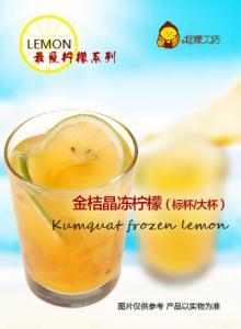 金桔晶冻柠檬